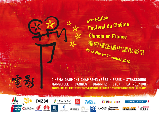 affiche_festival-cinema-chinois