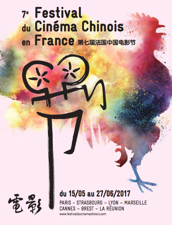 festival-film-chinois