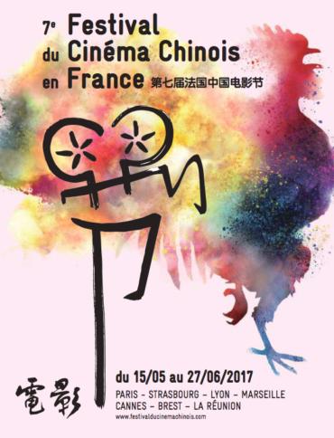 festival-film-chinois